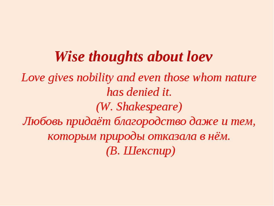 Love gives nobility and even those whom nature has denied it. (W. Shakespeare...