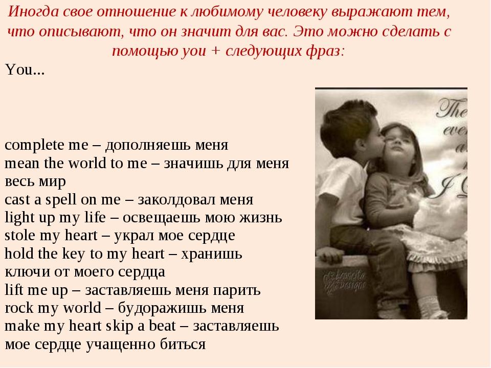 Иногда свое отношение к любимому человеку выражают тем, что описывают, что он...