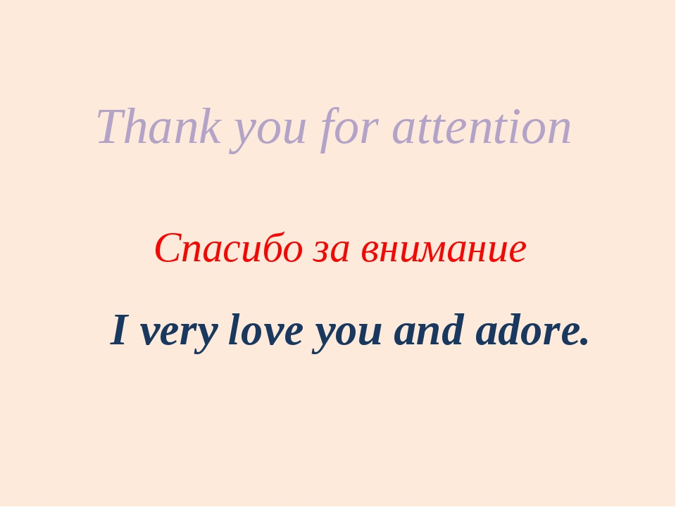 Спасибо за внимание Thank you for attention I very love you and adore.