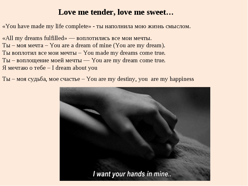 Love me tender, love me sweet… «You have made my life complete» - ты наполнил...