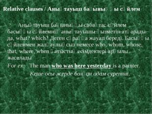Relative clauses / Анықтауыш бағыныңқы сөйлем  Анықтауыш бағыныңқы сабақтас