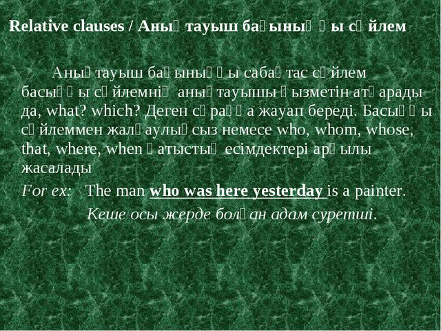 Relative clauses / Анықтауыш бағыныңқы сөйлем  Анықтауыш бағыныңқы сабақтас...