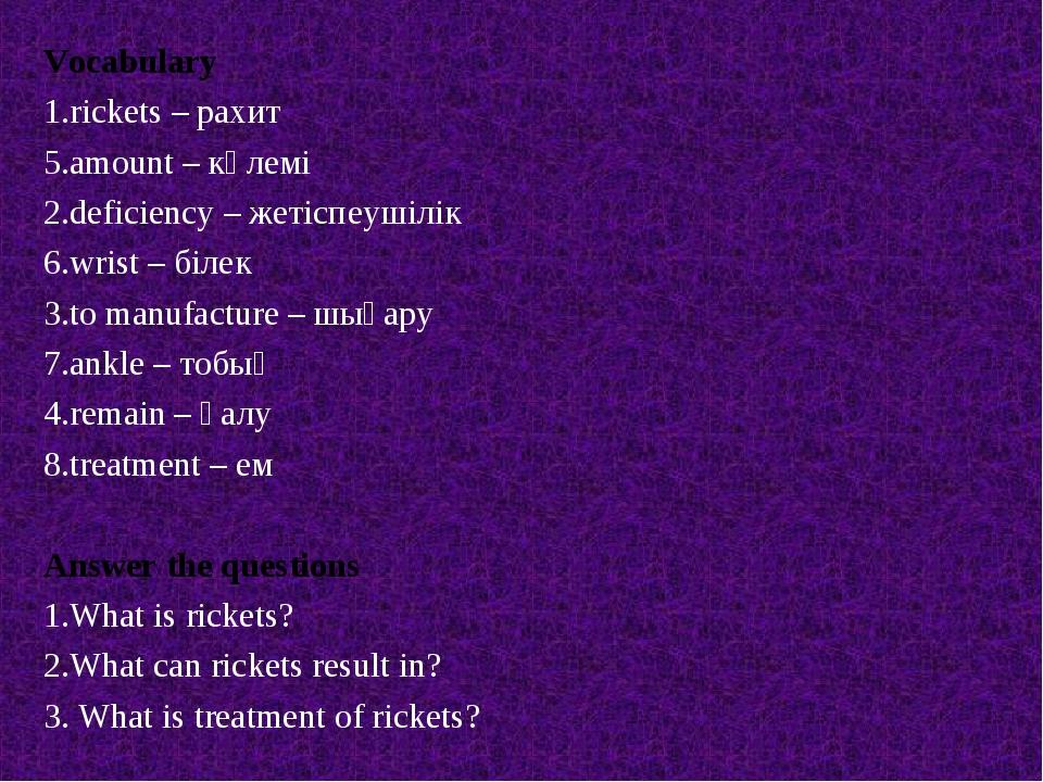 Vocabulary 1.rickets – рахит 5.amount – көлемі 2.deficiency – жетіспеушілік 6...