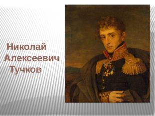 Николай Алексеевич Тучков