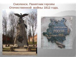 Смоленск. Памятник героям Отечественной войны 1812 года.