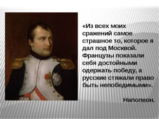 «Из всех моих сражений самое страшное то, которое я дал под Москвой. Француз
