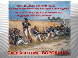 , Честь и Слава мудрым полководцам, ведущим войска к победе! Честь и Слава ве