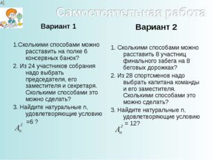 Вариант 1 1.Сколькими способами можно расставить на полке 6 консервных банок?