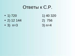 Ответы к С.Р. 1) 7201) 40 320 2) 12 1442) 756 3) n=33) n=4