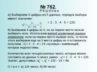 Р е ш е н и е а) Выбираем 4 цифры из 5 данных, порядок выбора имеет значение: