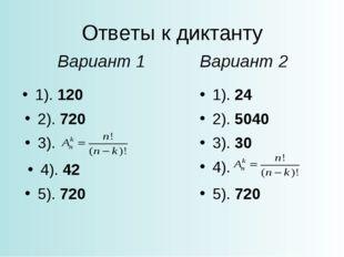 Ответы к диктанту 1). 120 Вариант 1 Вариант 2 2). 720 3).  4). 42