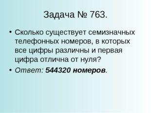 Задача № 763. Сколько существует семизначных телефонных номеров, в которых вс