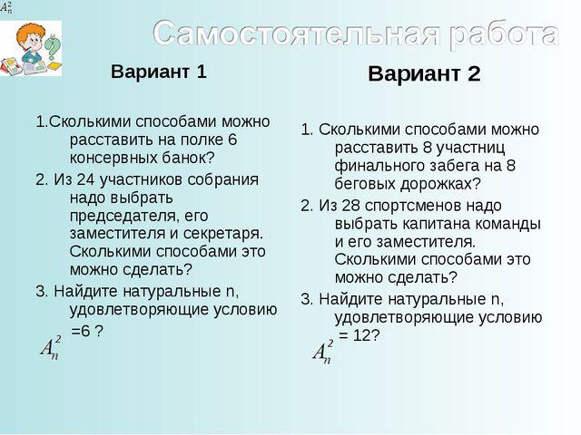 Вариант 1 1.Сколькими способами можно расставить на полке 6 консервных банок?...