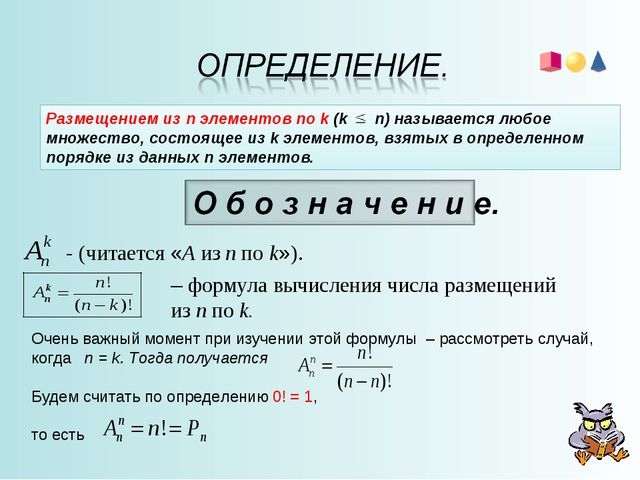 Размещением из n элементов по k (k n) называется любое множество, состоящее и...