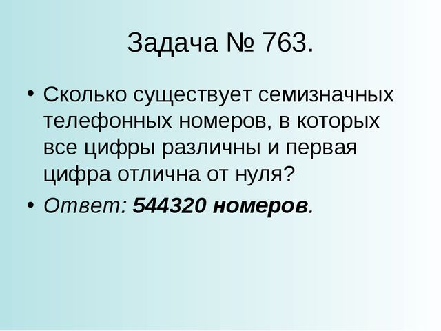 Задача № 763. Сколько существует семизначных телефонных номеров, в которых вс...