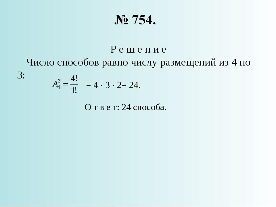 Р е ш е н и е Число способов равно числу размещений из 4 по 3: = 4 · 3 · 2= 2...