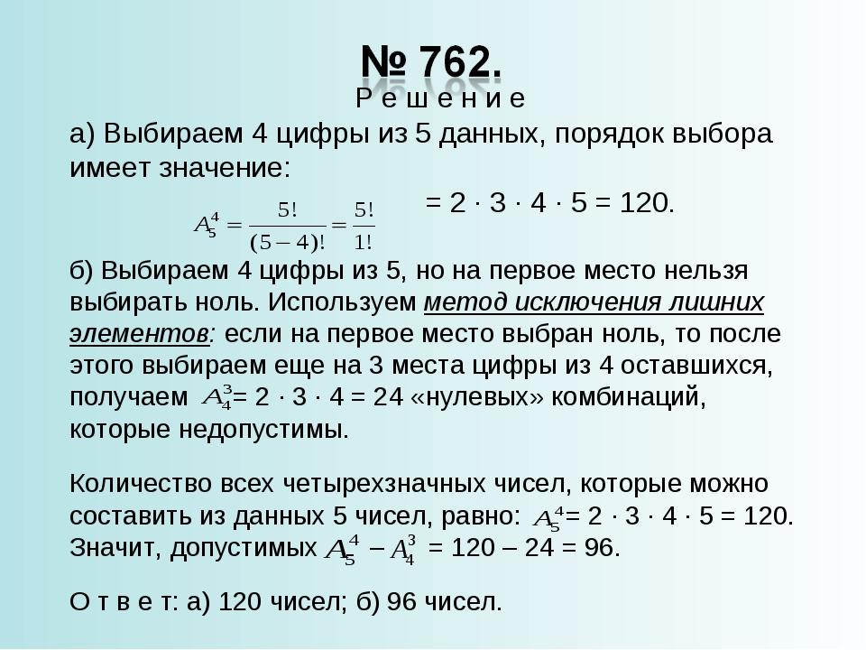 Р е ш е н и е а) Выбираем 4 цифры из 5 данных, порядок выбора имеет значение:...