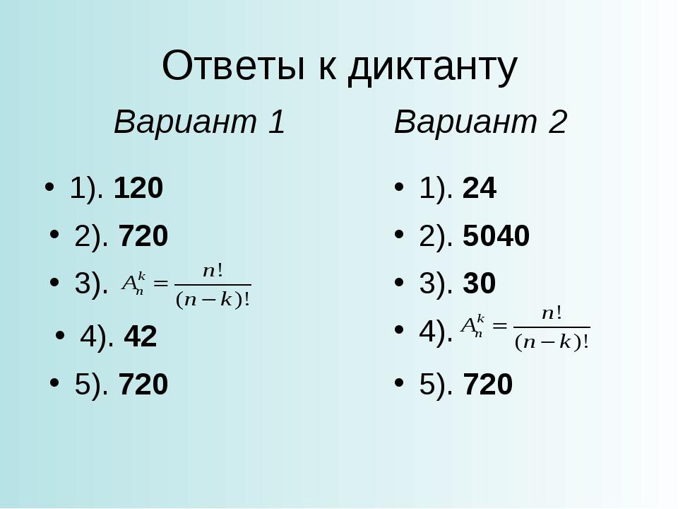 Ответы к диктанту 1). 120 Вариант 1 Вариант 2 2). 720 3).  4). 42...
