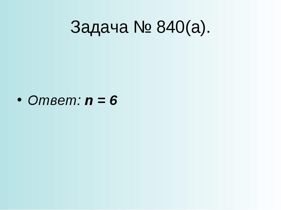 Задача № 840(а). Ответ: n = 6