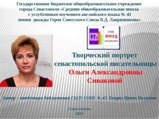 Государственное бюджетное общеобразовательное учреждение города Севастополя «