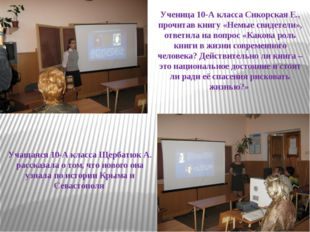 Ученица 10-А класса Сикорская Е., прочитав книгу «Немые свидетели», ответила