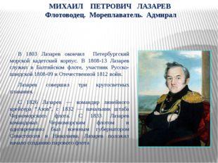 МИХАИЛ ПЕТРОВИЧ ЛАЗАРЕВ Флотоводец. Мореплаватель. Адмирал В 1803 Лазарев око