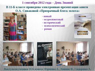 1 сентября 2012 года – День Знаний В 11-Б классе проведена электронная презен
