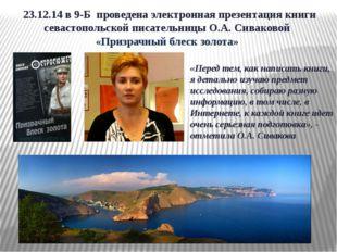 23.12.14 в 9-Б проведена электронная презентация книги севастопольской писат