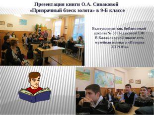 Презентация книги О.А. Сиваковой «Призрачный блеск золота» в 9-Б классе Высту