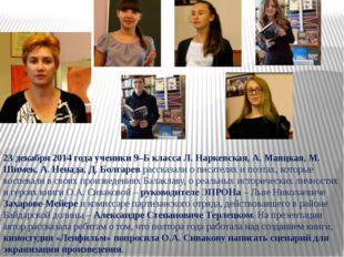 23 декабря 2014 года ученики 9–Б класса Л. Наркевская, А. Маяцкая, М. Шимек,