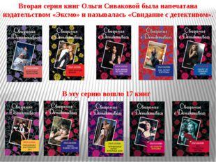 Вторая серия книг Ольги Сиваковой была напечатана издательством «Эксмо» и на