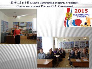 23.04.15 в 8-Б классе проведена встреча с членом Союза писателей России О.А.