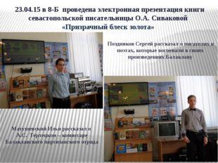 23.04.15 в 8-Б проведена электронная презентация книги севастопольской писат