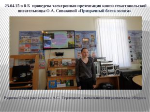 Руднева Ольга рассказала о А.С. Терлецком – начальнике погранзаставы «Форос»