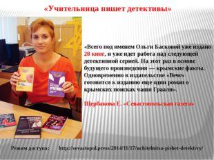 «Всего под именем Ольги Басковой уже издано 28 книг, и уже идет работа над сл