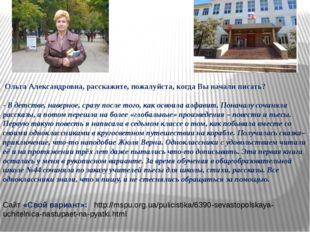 Сайт «Свой вариант»: http://mspu.org.ua/pulicistika/6390-sevastopolskaya-uchi