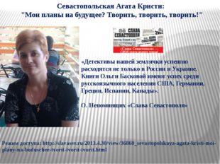 """Севастопольская Агата Кристи: """"Мои планы на будущее? Творить, творить, творит"""