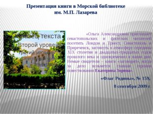 Презентация книги в Морской библиотеке им. М.П. Лазарева «Ольга Александровна