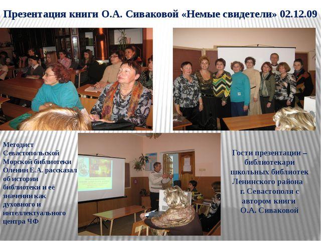 Презентация книги О.А. Сиваковой «Немые свидетели» 02.12.09 Методист Севастоп...