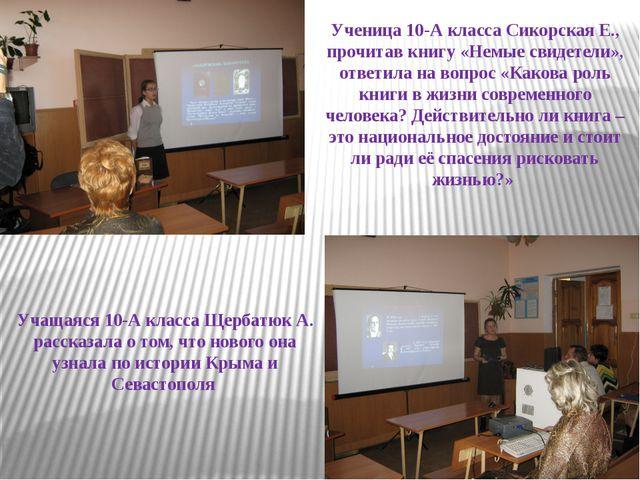 Ученица 10-А класса Сикорская Е., прочитав книгу «Немые свидетели», ответила...