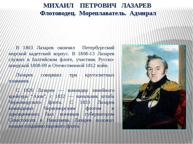 МИХАИЛ ПЕТРОВИЧ ЛАЗАРЕВ Флотоводец. Мореплаватель. Адмирал В 1803 Лазарев око...