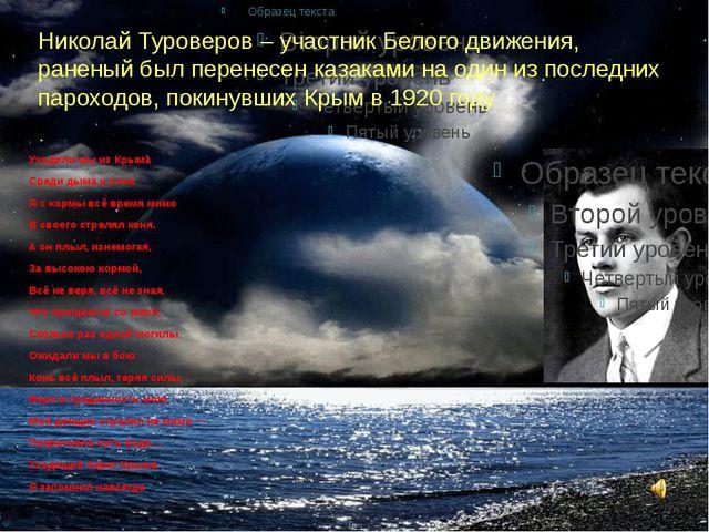 Николай Туроверов – участник Белого движения, раненый был перенесен казаками...