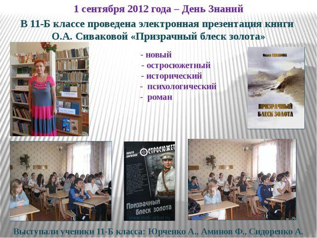 1 сентября 2012 года – День Знаний В 11-Б классе проведена электронная презен...