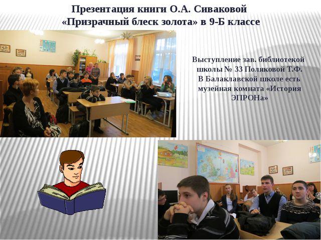 Презентация книги О.А. Сиваковой «Призрачный блеск золота» в 9-Б классе Высту...