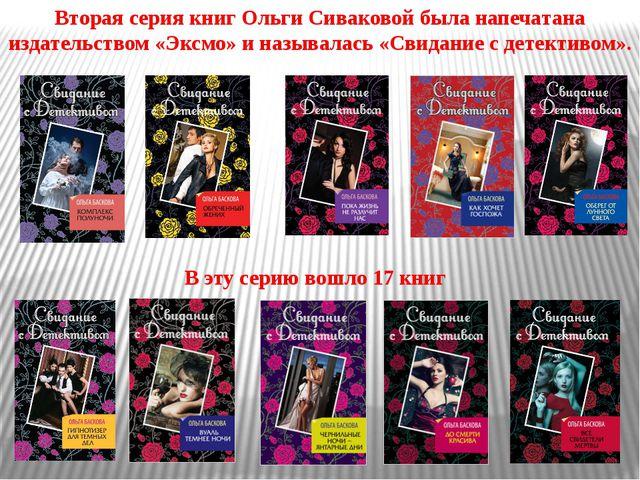 Вторая серия книг Ольги Сиваковой была напечатана издательством «Эксмо» и на...