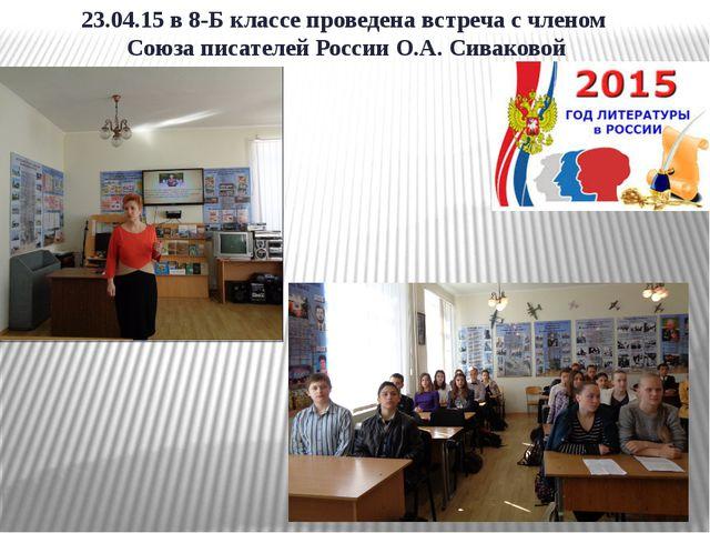 23.04.15 в 8-Б классе проведена встреча с членом Союза писателей России О.А....