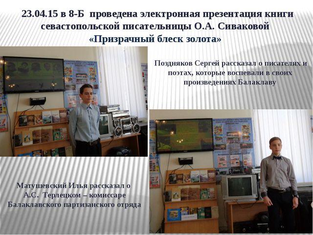 23.04.15 в 8-Б проведена электронная презентация книги севастопольской писат...