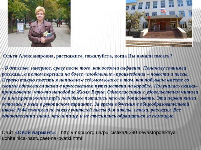 Сайт «Свой вариант»: http://mspu.org.ua/pulicistika/6390-sevastopolskaya-uchi...