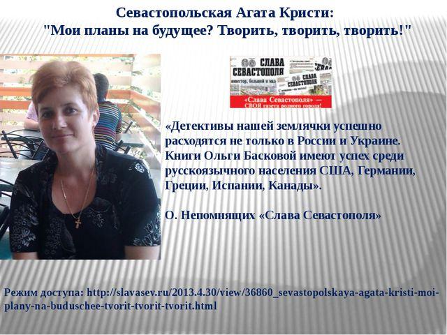 """Севастопольская Агата Кристи: """"Мои планы на будущее? Творить, творить, творит..."""