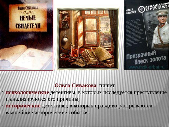 Ольга Сивакова пишет психологические детективы, в которых исследуется преступ...